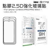 【imos】iphone 12 / pro 6.1吋 (2020) 點膠2.5D窄黑邊防塵網玻璃貼 美商康寧公司授權 (AG2bC)