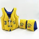 救生衣 兒童充氣泳衣背心游泳圈加厚寶寶小孩游泳輔助浮力馬甲裝備【父親節禮物】