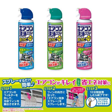 日本 Earth 消臭抑菌冷氣清潔噴霧 420ml 空調清潔噴霧 免水洗 冷氣 冷氣清洗劑 興家安速