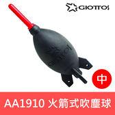 【聖佳】GIOTTOS 捷特火箭吹球 火箭式吹塵球(中) AA-1901