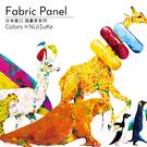 動物 無框畫 油畫 複製畫 木框 畫布 掛畫 居家裝飾 壁飾【動物狂想曲】