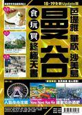 曼谷:芭塔雅沙美島食玩買終極天書(18-19全新Update版)