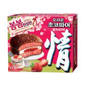 好麗友情季節限定草莓派444g【愛買】