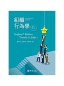 二手書博民逛書店《組織行為學精華版 (第17版)》 R2Y ISBN:97898