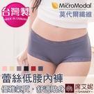 女性 莫代爾低腰蕾絲內褲  柔軟 透氣 ...