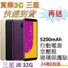 三星 Galaxy J8 手機,送 5200mAh行動電源+空壓殼+玻璃保護貼,24期0利率,samsung J810