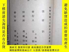 二手書博民逛書店罕見忠肅集(四冊全)16128 劉摯 商務印書館 出版1936