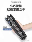 思銳A1005單反照相機三腳架 微單攝影攝像便攜三角架手機自拍支架QM『櫻花小屋』