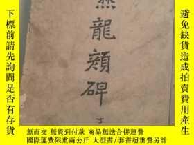 二手書博民逛書店罕見初拓爨龍顏碑《民國初版》Y187320 商務印書館 出版19