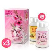 【買3送2】自然革命 彈力氣色組【BG Shop】極潤顏x3+肌美顏+薑黃(效期:2020.03)