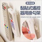 ✭米菈生活館✭【K76】黏貼式遙控器掛勾架 收納 掛架 置物 黏鉤 冷氣 電視 牆面 櫥櫃 多功能