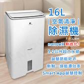 【國際牌Panasonic】16公升nanoeX空氣清淨除濕機 F-Y32EH
