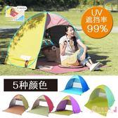 全自動雙人沙灘帳篷戶外速開防曬遮陽棚釣魚帳兒童超輕小帳篷xw