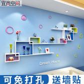 墻上置物架免打孔電視墻面裝飾客廳書架隔板臥室墻壁櫃掛墻置物架 MKS卡洛琳