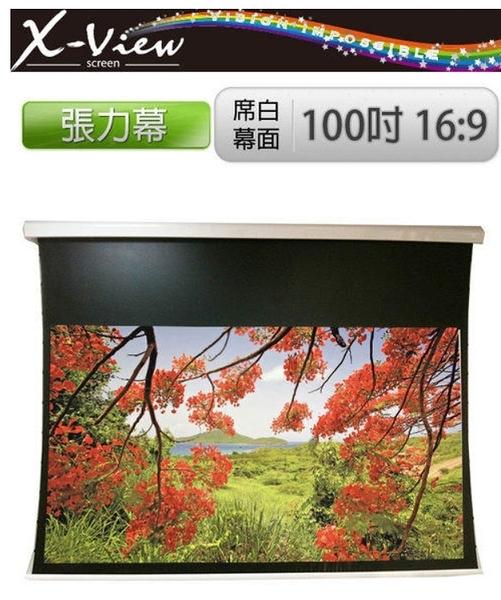 《名展影音》X-VIEW 高速靜音馬達投影張力布幕 100吋 16:9 TTB-1001660LX