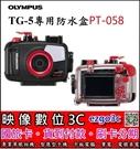 《映像數位》 OLYMPUS   TG-5專用防水盒【PT-058 】【平輸】**