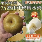 【果之蔬-全省免運】東勢特選高山牛奶豐水梨7A X1箱(30顆/箱 每顆約180g±10%)