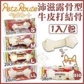 *KING WANG*日本Petz Route沛滋露《骨型牛皮打結骨-S》1入/包 狗零食 S、M、L、LL、BIG 五種尺寸