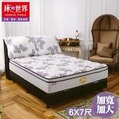 【床的世界】美國首品名床皇家Royal加寬加大乳膠三線獨立筒床墊S1