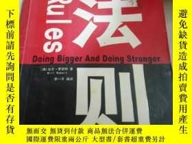 二手書博民逛書店罕見法則:做大做強的金科玉律(一版一印)Y212829 中國市場