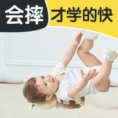 寶寶防摔學步走路護頭枕夏季防撞頭帽嬰兒后腦勺頭部保護墊透氣【onecity】