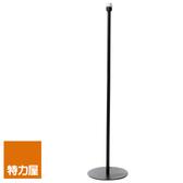 特力屋 萊特系列 黑鐵立燈座 單售配件 自由DIY搭配