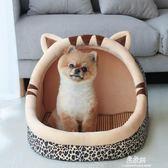 狗窩小型犬夏天貓窩四季通用可拆洗蒙古包泰迪博美狗房貓床寵物窩igo   易家樂