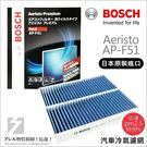 ✚久大電池❚ 德國 BOSCH 日本進口 AP-F51 冷氣濾網 PM2.5 FORD Focus 2.0 04~08