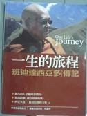 【書寶二手書T9/宗教_QHB】一生的旅程-班迪達西亞多傳記_達瑪聶九_原為非賣品