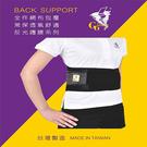 護具 涼感護腰帶  GoAround 7.5吋涼感支撐型護腰(1入)醫療護具  透氣護腰 不銹鋼支撐條 不良姿勢調整