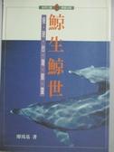 【書寶二手書T7/動植物_LHZ】鯨生鯨世_廖鴻基