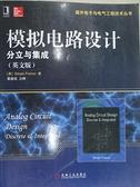 【書寶二手書T3/大學資訊_KDB】模擬電路設計:分立與集成(英文版)_(美)弗蘭克