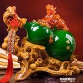 招財貔貅葫蘆擺件工藝品家居擺設酒櫃創意客廳喬遷裝飾品開業禮品 凱斯盾