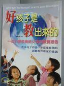 【書寶二手書T9/親子_HTL】好孩子是教出來的_張義寶