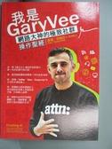 【書寶二手書T2/勵志_OGX】我是GaryVee:網路大神的極致社群操作聖經_蓋瑞.范納洽,  蔡世偉