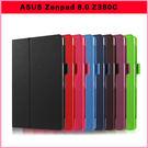 華碩ASUS Zenpad 8.0 Z380C平板保護套Z380KL保護殼支架皮套包邊 萌果殼