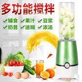 便攜榨汁機家用迷你學生電動小型料理杯炸水果汁機 全館八八折鉅惠促銷HTCC