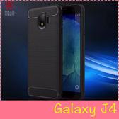 【萌萌噠】三星 Galaxy J4 (2018)  類金屬碳纖維拉絲紋保護殼 軟硬組合款 全包矽膠軟殼 手機殼 外殼