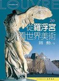 從羅浮宮看世界美術 二版(隨書附贈經典「羅浮宮導覽」手冊小摺)