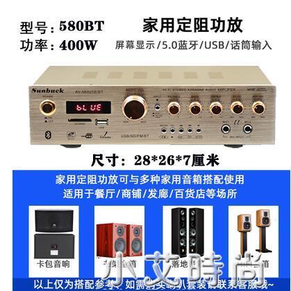 大功率功放機家用藍牙專業音響卡拉ok高保音質5.0聲道重低音功放 NMS小艾新品