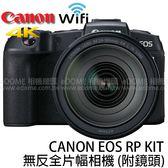 CANON EOS RP KIT 附 RF24-105mm f/4L IS USM 全片幅 贈原電+轉接環 (6期0利率 公司貨) 微單眼 單鏡組