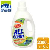 多益得All Clean纖維酵素洗衣精2000cc(箱購6入一組)