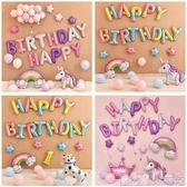 寶寶兒童周歲生日布置快樂裝飾套餐派對鋁膜字母卡通驚喜主題氣球   歌莉婭