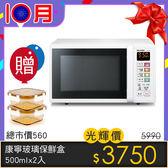 限時促銷【SHARP 夏普】 25L燒烤微波爐 R-T25JG 送康寧保鮮盒X2