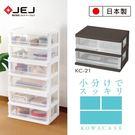 【任選兩組】日本JEJ KOWA系列 2層抽屜櫃/3格