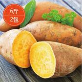 【鮮食優多】綠安生活・台農57號(黃肉)地瓜6斤2包-香甜鬆Q