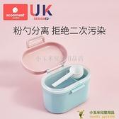 嬰兒奶粉盒便攜式外出分裝分格米粉盒子輔食盒儲存密封防潮罐品牌【小玉米】