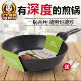 麥飯石煎鍋平底鍋無涂層不粘鍋電磁爐燃氣灶通用28cm家用加厚炒鍋 igo
