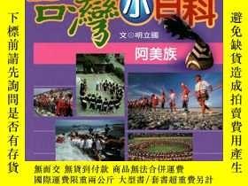 二手書博民逛書店臺灣小百科罕見阿美族Y188953 明立國 稻田 ISBN:97