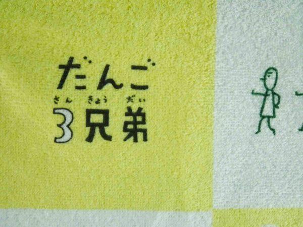 【震撼精品百貨】丸子三兄弟_だんご三兄弟-小方巾-小串黃